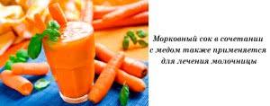 Применение морковного сока и меда для лечения молочницы у детей