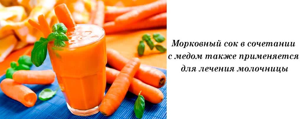 морковный сок против паразитов отзывы