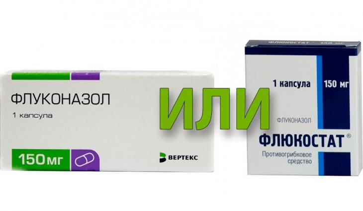 Флюкостат или Флуконазол — что лучше для лечения молочницы