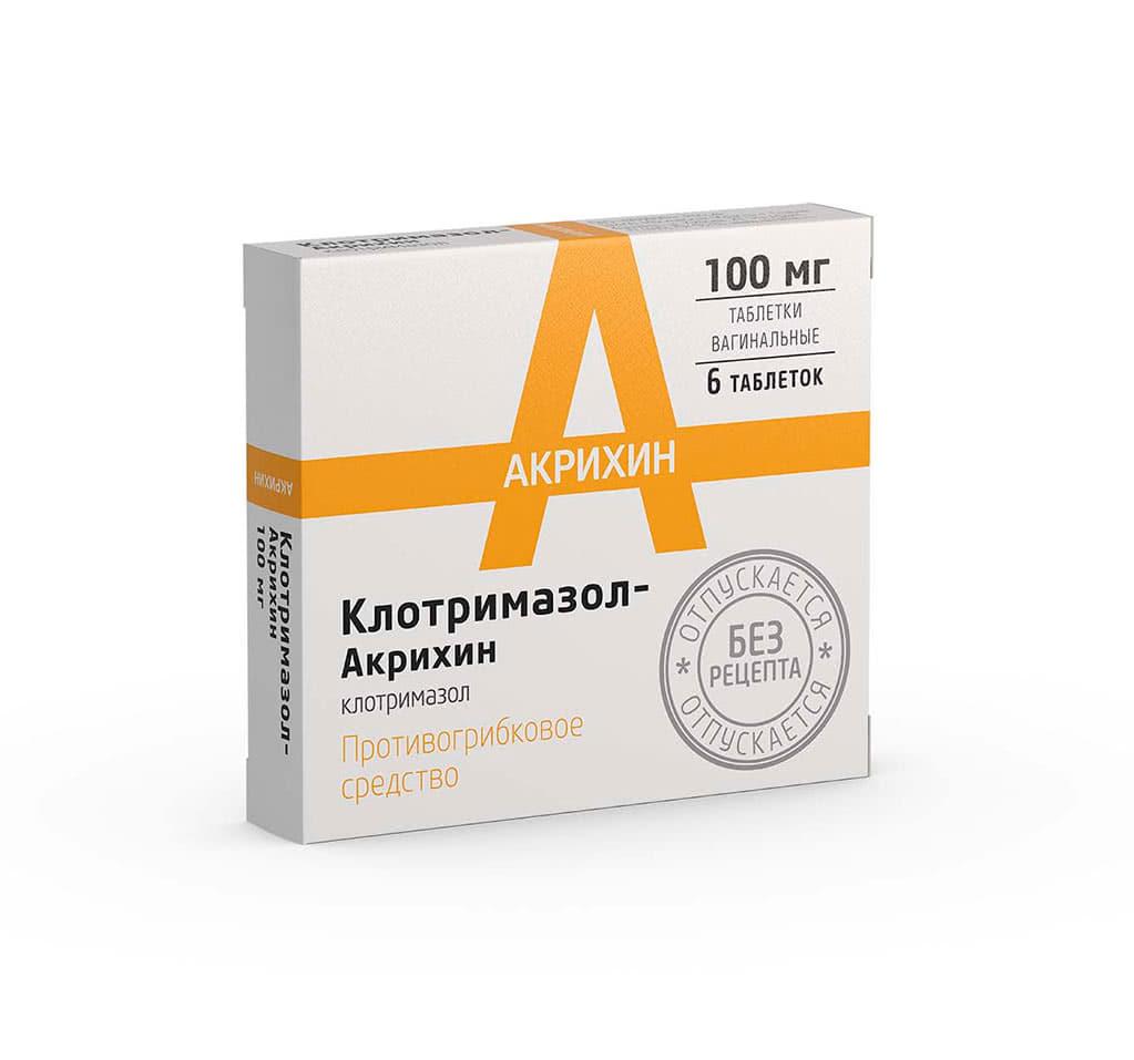 Клотримазол акрихин от молочницы отзывы
