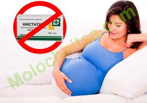 Нистатин не рекомендован беременным