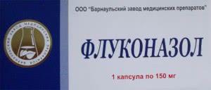 Флуконазол 1 капсула