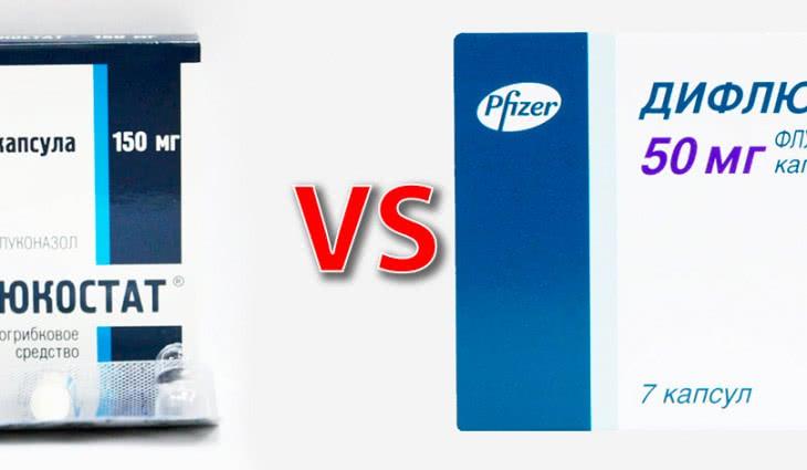 Флюкостат или Дифлюкан от молочницы — что лучше?